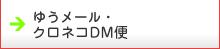 ゆうメール・クロネコDM便