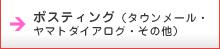ポスティング(タウンメール・ ヤマトダイアログ・その他)